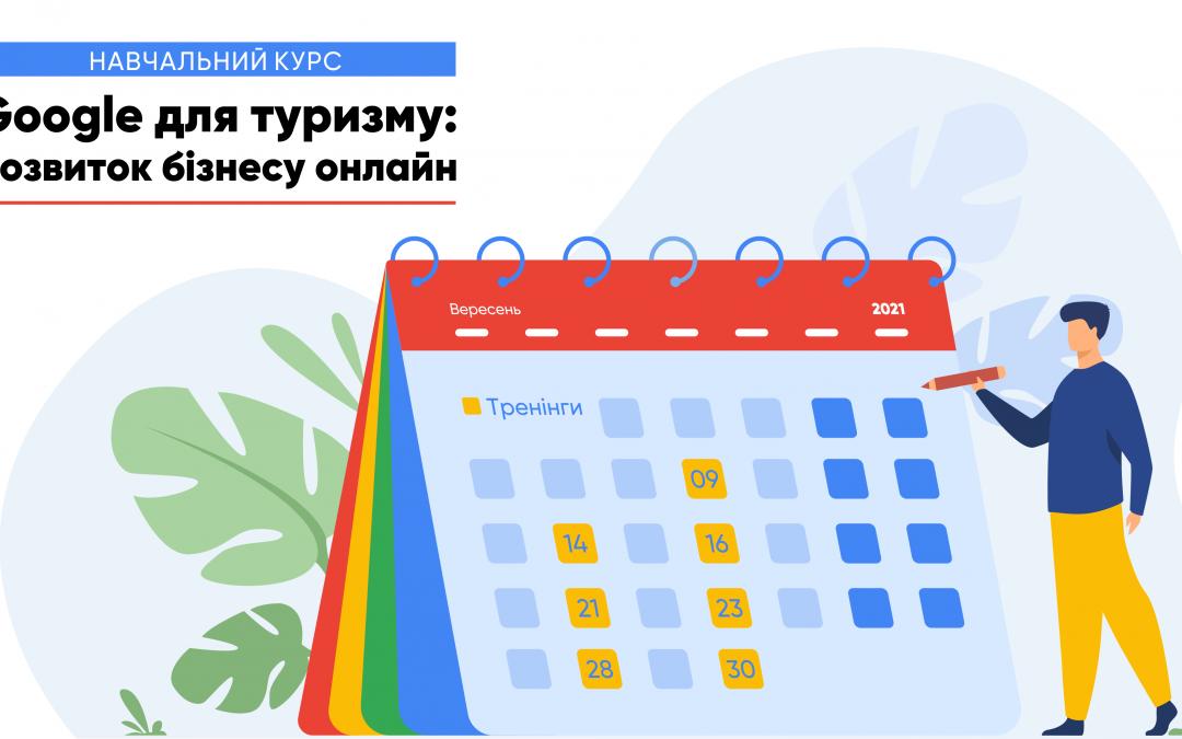 Курс Google для туризму