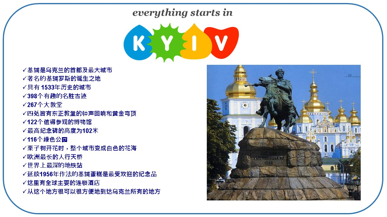 Few ideas for Kyiv (1)