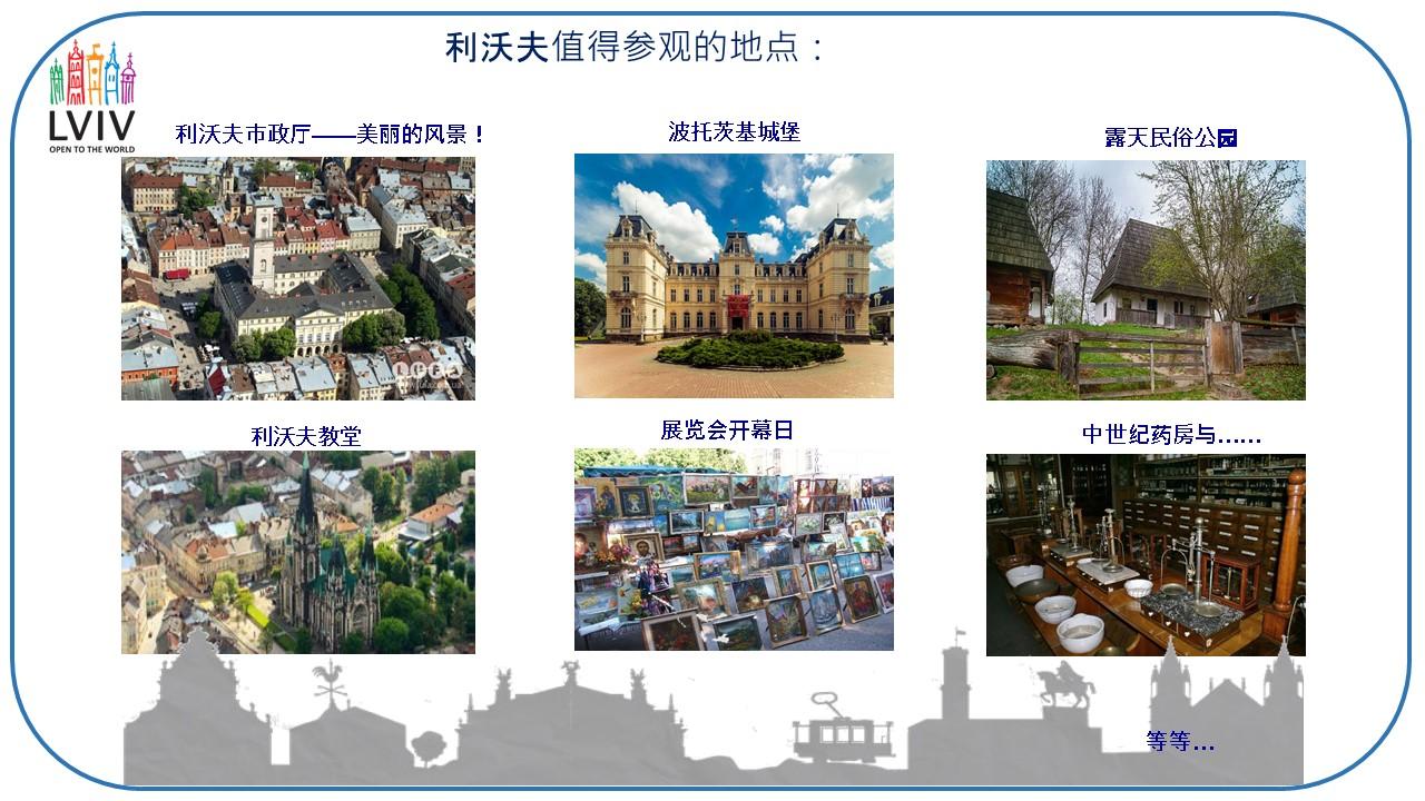 few ideas for MICE in Lviv, Ukraine (2)
