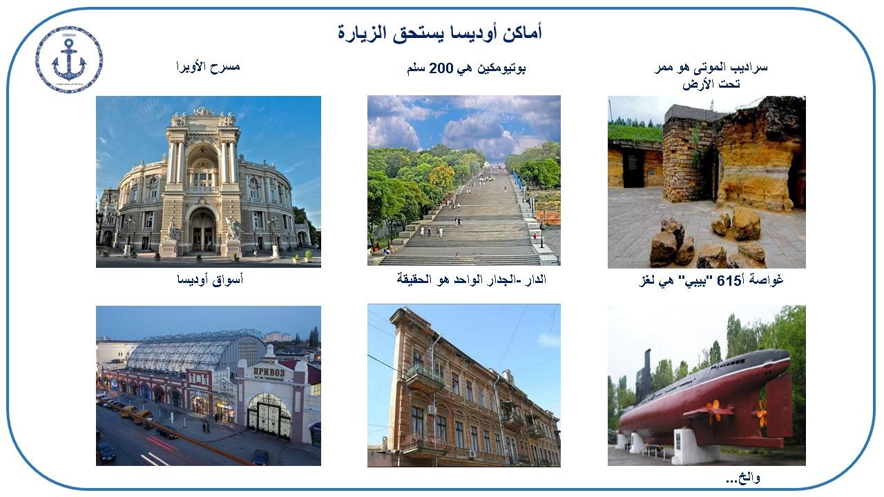 few ideas for Odessa (Ukraine)